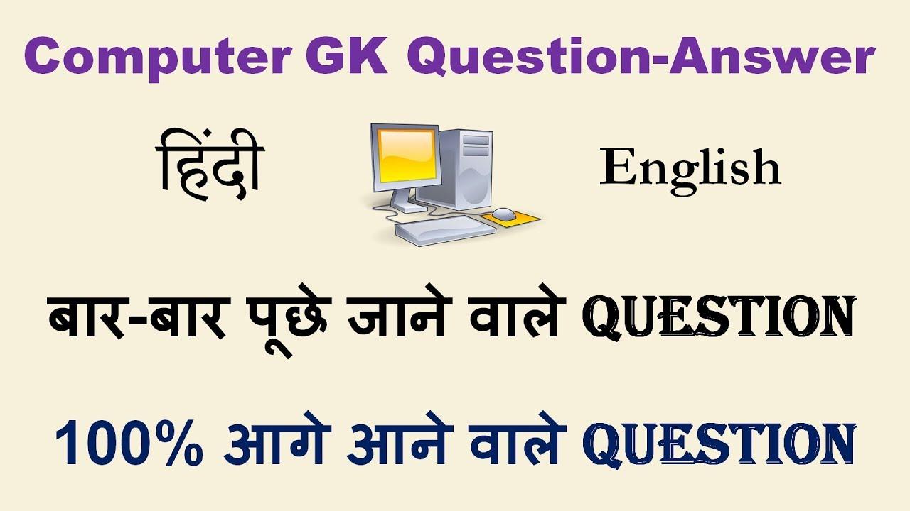 Computer Awareness GK Questions for HSSC/CTET/REET/HTET/SSC