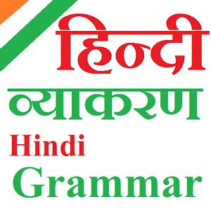 Hindi Grammar Samaas समास HSSC CTET HTET REET UPTET TET