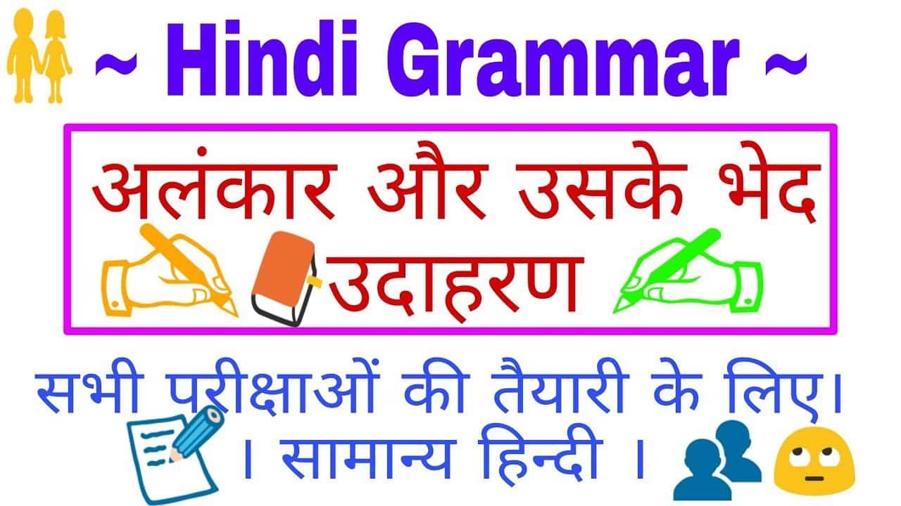 Hindi Grammar Alankar अलंकार HSSC CTET HTET REET UPTET Notes