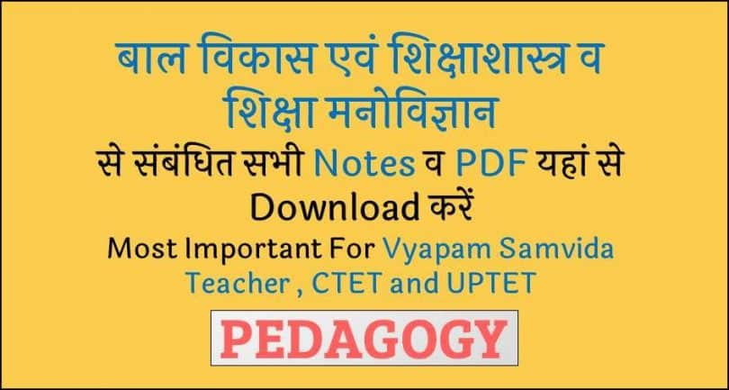 Hindi Pedagogy Notes HTET CTET REET UPTET HPTET Download PDF