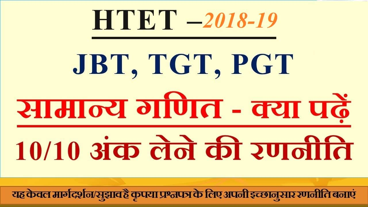 HTET CTET REET UPTET HPTET Mathematics Teaching Methods
