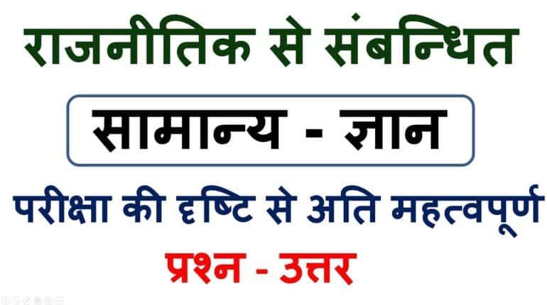 Indian Politics GK Questions 341-400 HTET CTET HSSC UPTET HPTET