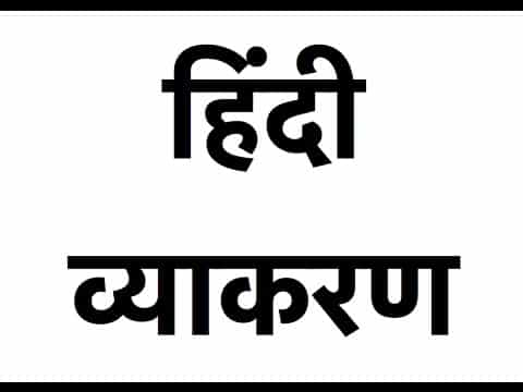 Hindi Grammar Notes HSSC SSC HTET CTET HPTET UPTET