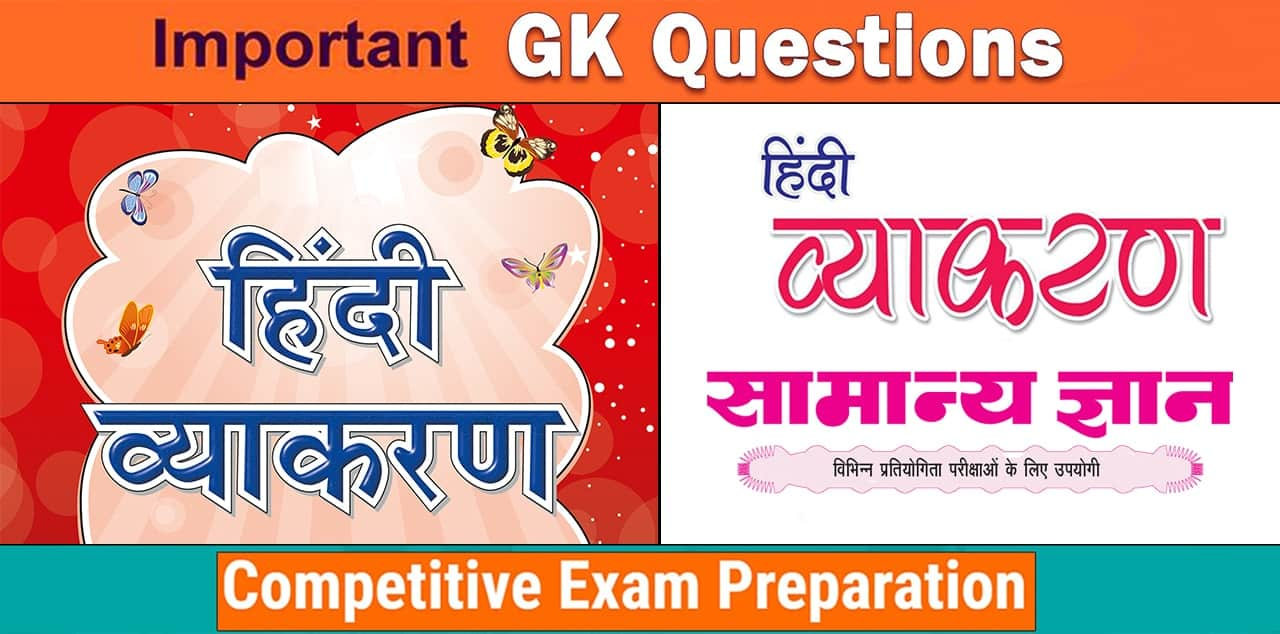 Hindi Grammar Questions Answers 101-150 HTET CTET HPTET UPTET