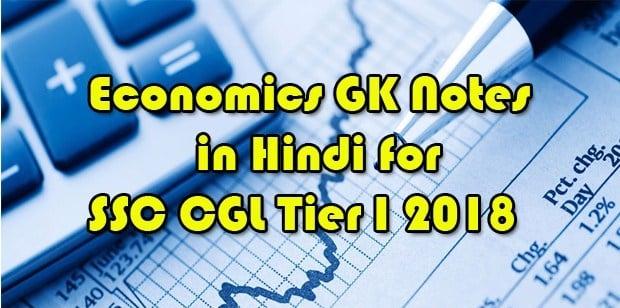 Economics GK Question 101-140 Economics Hindi Notes Free Economics