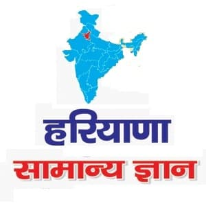 Haryana Current Affairs 2019 GK Questions Haryana GK Questions 2019 PDF