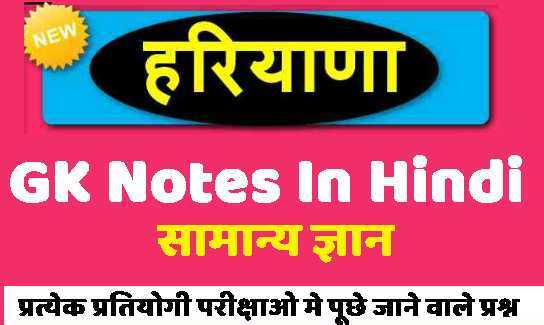 Haryana GK Questions 1841-1860 Download HR GK Questions