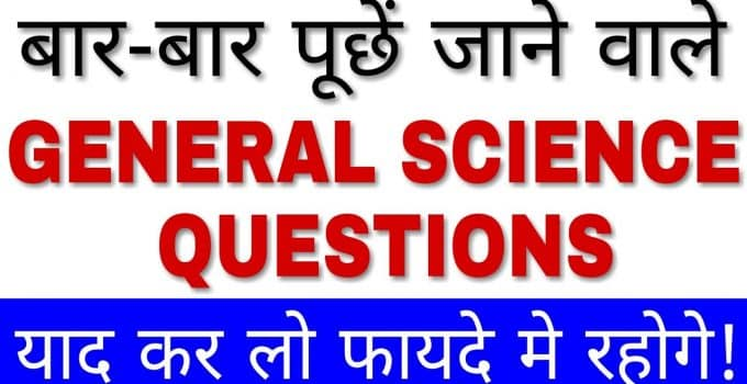 Science GK Questions 921-950 Science Notes Science Questions