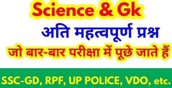 Science GK Questions 1011-1050 Science Notes in Hindi || Free Science Notes Questions and Answers 2019