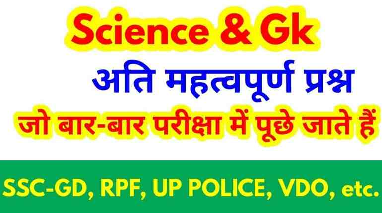 300+ Science GK Questions Physics Chemistry Biology