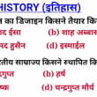 History GK Questions 1561-1590 History Notes in Hindi Download in PDFs