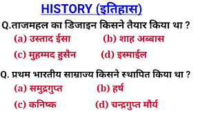 History GK Questions 1531-1560 in Hindi Download in PDFs History Notes