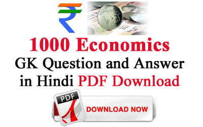 Economics GK Questions 191-200 in Hindi Download Free PDFs Eco Note