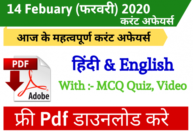 Current Affairs 07 February 2020 Current GK Latest GK Questions PDF