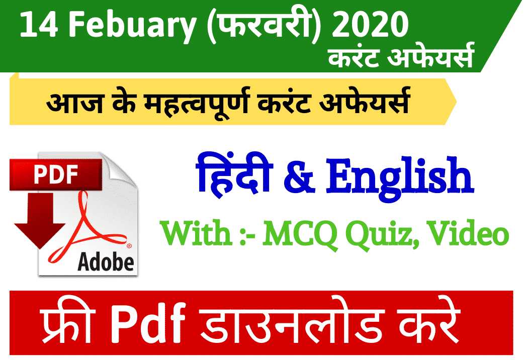 Current Affairs 06 February 2020 Current GK Latest GK Questions PDFs