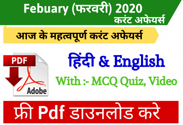 Current Affairs 05 February 2020 Current GK Latest GK Questions 2020