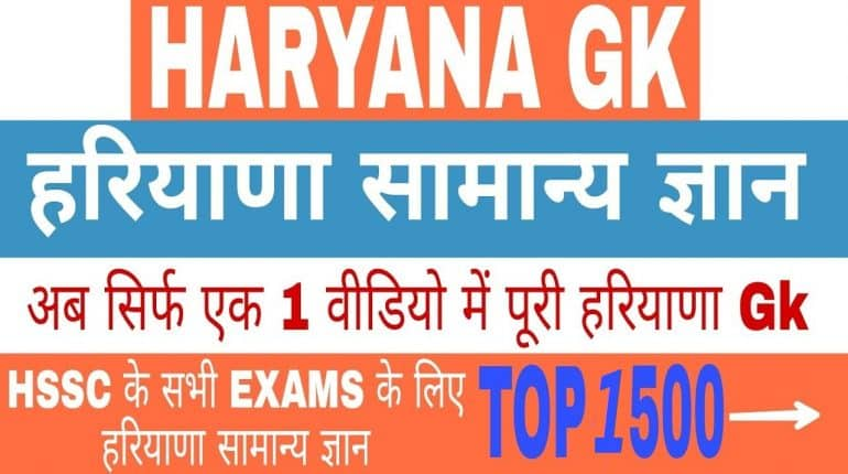 Haryana GK Questions 1881-1895 Haryana Current Affairs Questions 2020
