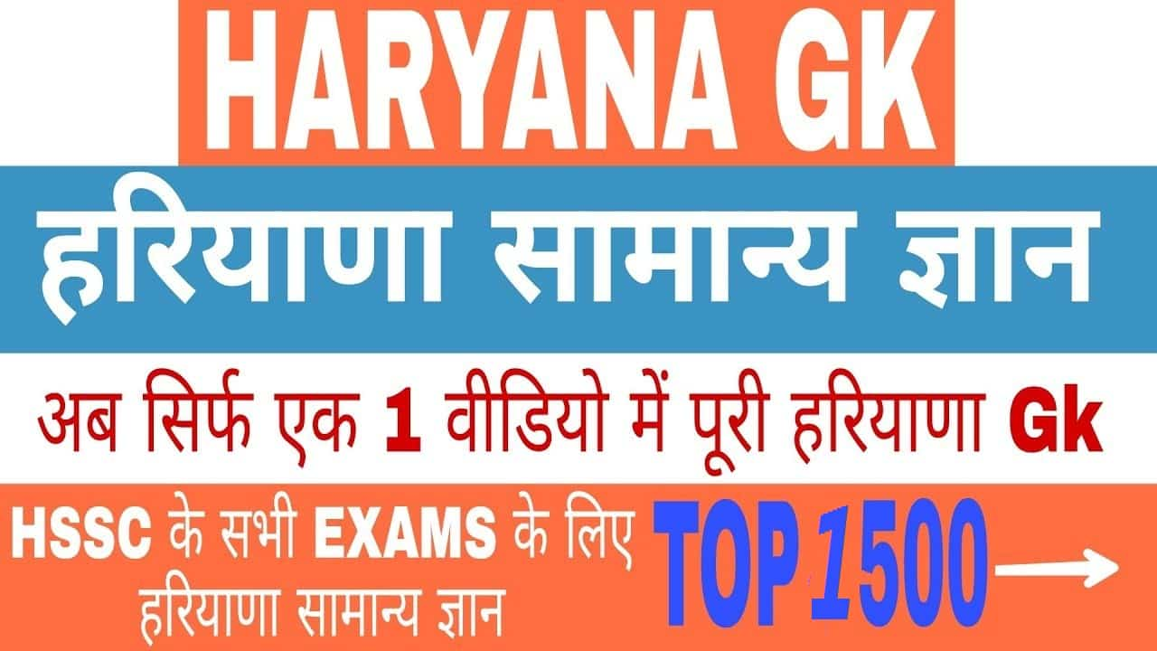 Haryana GK Questions 1901-1910 Haryana GK Notes in Hindi Current GK